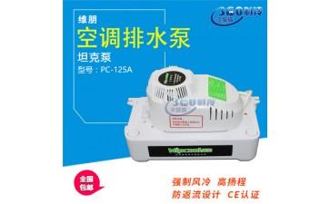 空调排水泵_排水空调排水泵维朋pc-125a空调排水器坦克-- 重庆叁陆零制冷设备有限公司