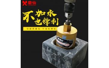 管道开孔器_仙空调管道开孔器钻头金刚石取心墙壁干打水钻头