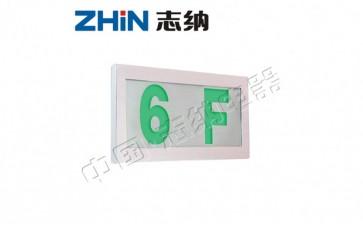 智能疏散指示系统 自带电池集中控制性 ZN-BLJC系-- 志纳电器有限公司