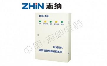 消防电源监控系统 监控分机 ZN-PD-F-- 志纳电器有限公司