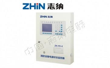 消防电源监控系统 监控主机 ZN-PD-K-- 志纳电器有限公司