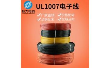 材质ul1007电子线_优质材质ul1007电子线 24号线80环保1007包邮-- 东莞市扬大电子科技有限公司