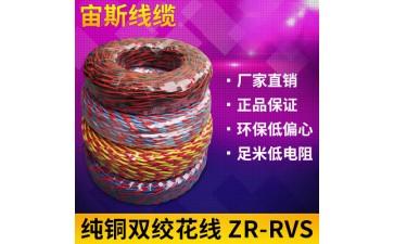 家用电线_家用电线电缆双绞线*2.5/1.5平双股软消防照明电源线-- 河北宙斯线缆有限公司