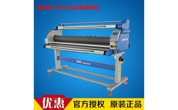 全自动覆膜机奥德利1600X2覆膜机经济型无底纸覆膜机