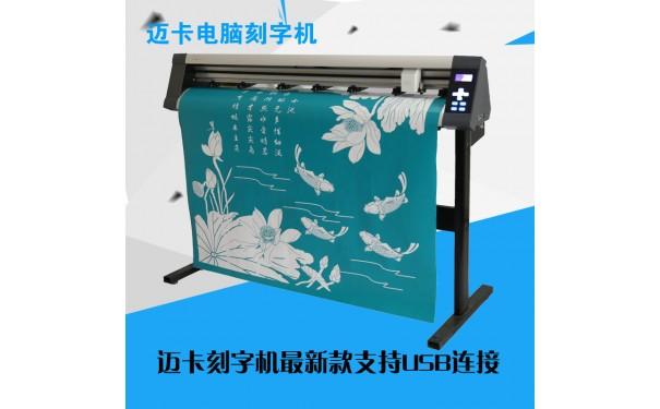 3M反光膜刻字机,迈卡专业级反光膜割字机