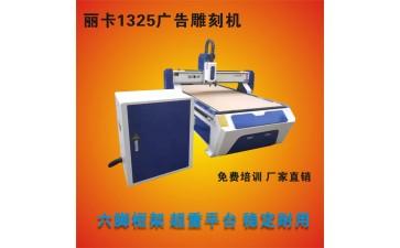 1325广告雕刻机 丽卡木工雕刻机 亚克力密度板雕刻机-- 郑州市金水区丽卡数控设备商行