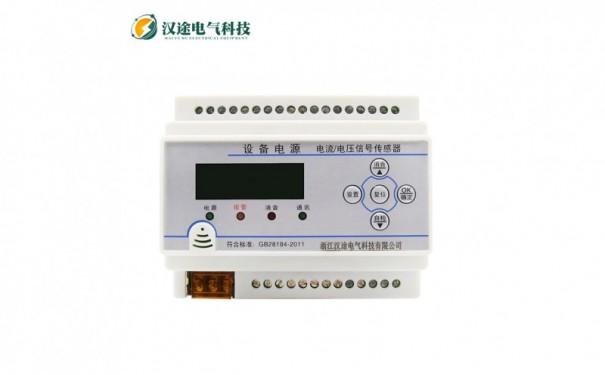 电流/电压信号传感器