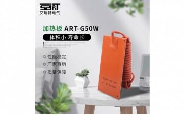 ART-G50W 加热板