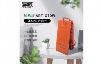 ART-G70W 加热板-- 苏州艾瑞特电力科技有限公司