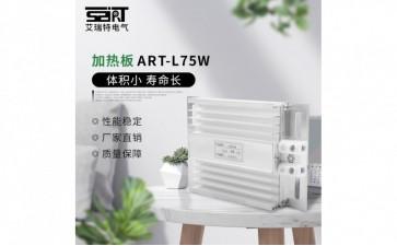 ART-L75W 加热板-- 苏州艾瑞特电力科技有限公司