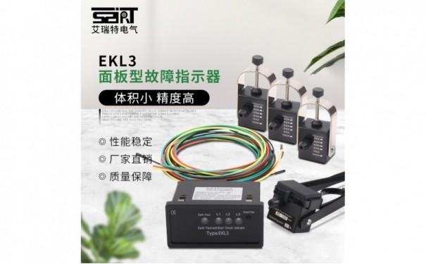 EKL3 面板型故障指示器