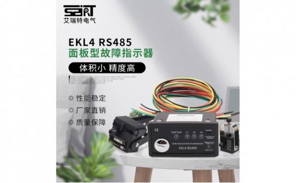 EKL4 RS485 面板型故障指示器