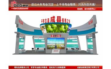 提供 第八届四川农业博览会展位设计搭建服务-- 成都迪格展览展示有限公司