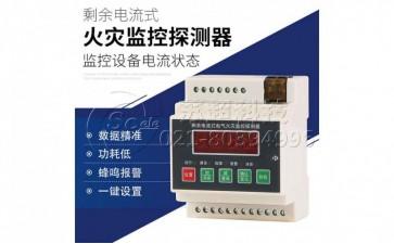 剩余电流式电气火灾监控探测器报警器-- 上海苏超电子科技有限公司