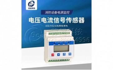 消防电源监控传感器