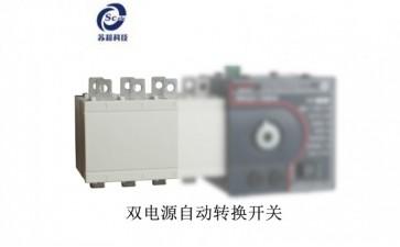 SCQ5-3200双电源自动切换开关-- 上海苏超电子科技有限公司