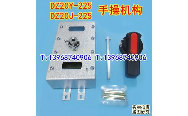 DZ20Y-225/3300柜外延伸旋转手柄,DZ20J-225中心加长操作手操机构_乐清满乐电气有限公司-- 乐清满乐电气有限公司