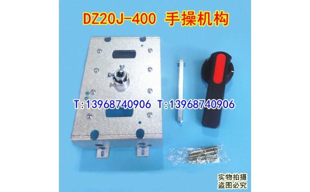 DZ20J-400手操机构,延伸加长旋转手柄,中心转动柜外操作机构_乐清满乐电气有限公司-- 乐清满乐电气有限公司