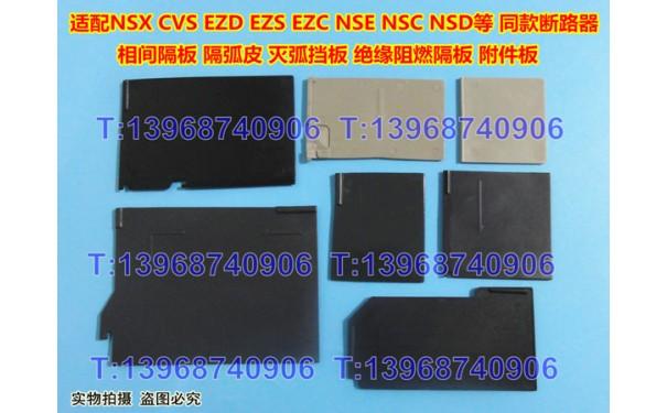 施耐德NSX断路器隔弧板,NS黑色隔板,CVS隔弧片,EZD相间隔板_乐清满乐电气有限公司-- 乐清满乐电气有限公司