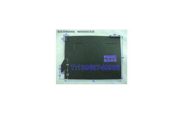 NSX相间隔板,施耐德NSX630隔弧皮,断路器附件板,高品质,黑色隔片_乐清满乐电气有限公司-- 乐清满乐电气有限公司