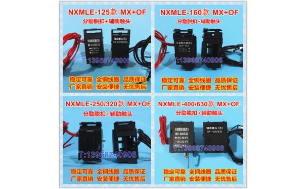 正泰昆仑NXMLE漏电断路器 分励脱扣器MX,辅助触头OF,消防强切_乐清满乐电气有限公司-- 乐清满乐电气有限公司