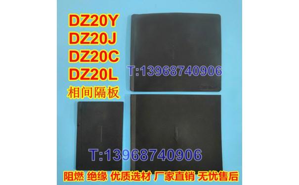 DZ20Y-100,225,400,630断路器隔弧板,DZ20J隔弧皮,DZ20LE挡弧片_乐清满乐电气有限公司-- 乐清满乐电气有限公司