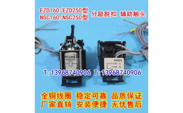 EZD160分励脱扣,辅助触头,施耐德EZD250消防强切,信号反馈,MX+OF_乐清满乐电气有限公司-- 乐清满乐电气有限公司